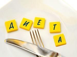 Питание после удаления желудка - диета после резекции