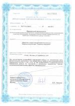 Запись на диагностику и прием к врачу в Москве в режиме онлайн