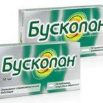 Препараты при повышенной кислотности желудка